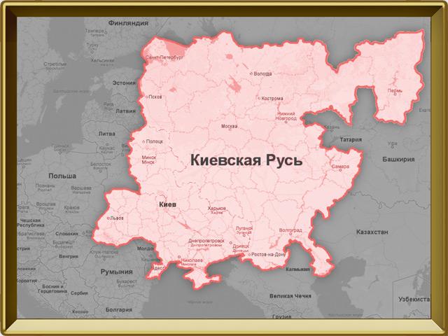 Формирование Киевского государства - Киевская Русь