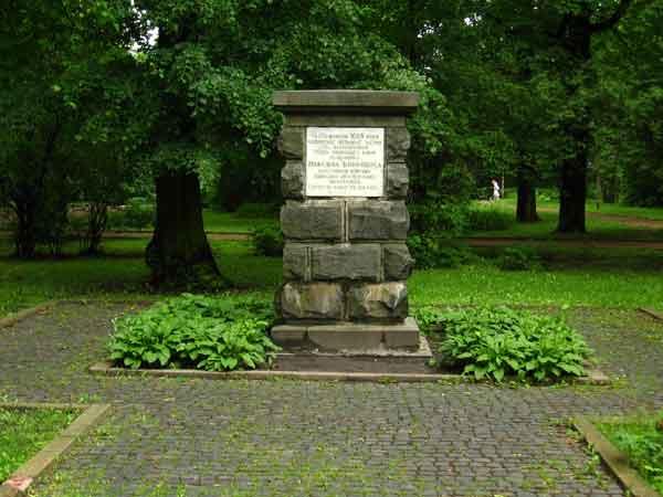 монумент Максиму Кривонису