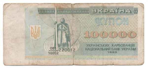 Инфляция в независимой Украине