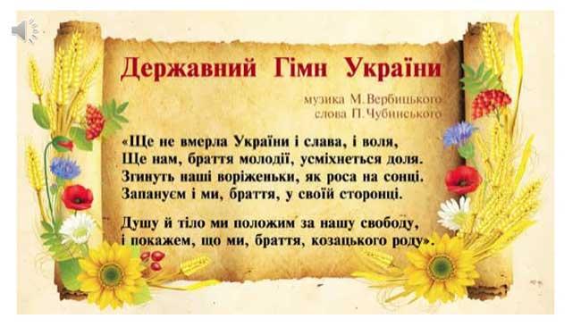 Украинская символика: гимн