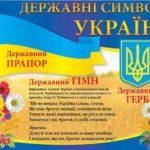 Национальные символы Украины