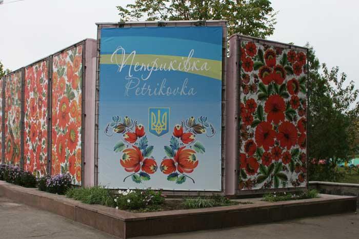 Петриковка: столица декоративной живописи