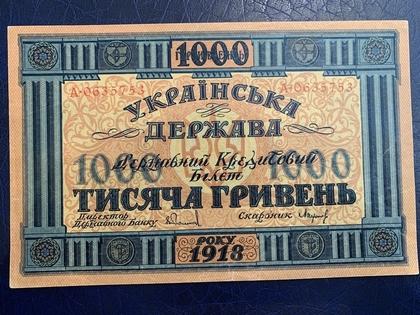 1000 гривень 1918 года