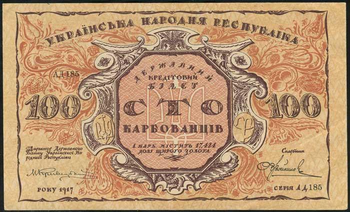 100 карбовнцив 1918 год